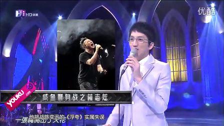 神点评《我是歌手》07