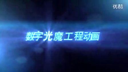 工程三维动画 数字光魔 2013.3.15工程动画 作品集