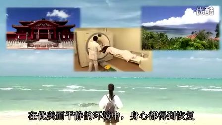 OKINAWA Medical Tourism 2013 for Chinese