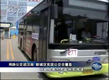 武汉271路,273路公交进汉南