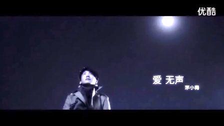 茅小勇《爱无声》MV