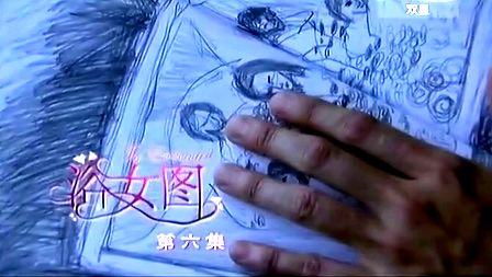 浴女图  (2013) 06【新加坡剧】