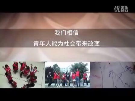 MSIC-NIKE中国 2010年青年先锋培养计划项目视频