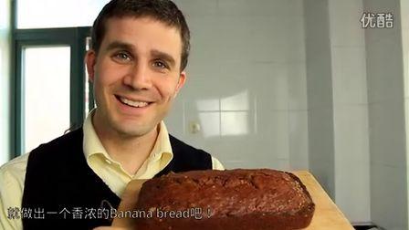 《宅男美食》8集教你做正宗烘焙香蕉面包 (Matt Garner)
