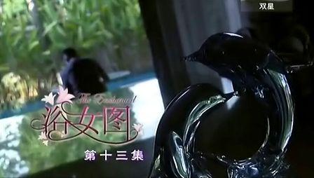 浴女图  (2013) 13【新加坡剧】