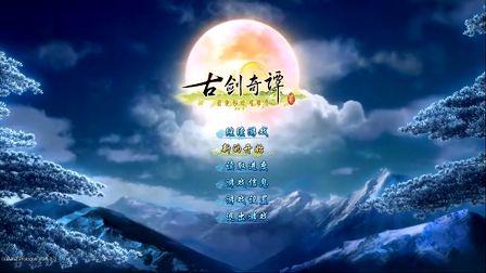 《古剑奇谭二》剧情解说【完结】