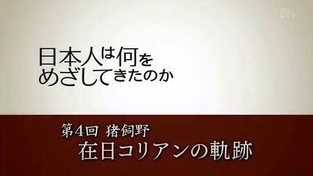 [无字幕] NHK 戦後史証言プロジェクト
