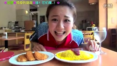 蛋包饭 章鱼小丸子 惊奇日本洋果子