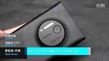 拍照媲美单反 诺基亚1020视频评测 140