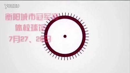 湖南2013红牛同城篮球争霸赛衡阳城市冠军赛_互动活动视频