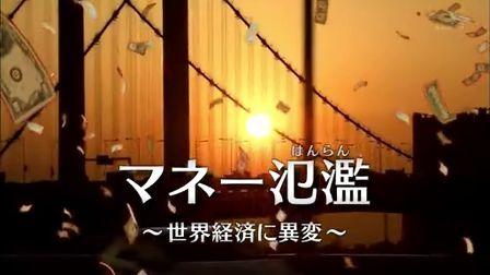 [无字幕] NHKスペシャル 2013