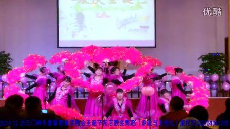 灵宝市基督教福音传媒精彩视频3