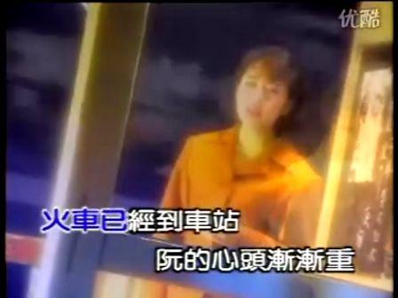 **台灣~台語天后~『張秀卿』~閩南語歌曲~【車站】~MTV**