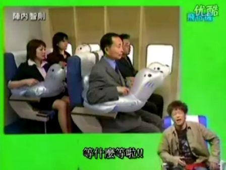 乘飞机事件!阵内智则的经典搞笑专场