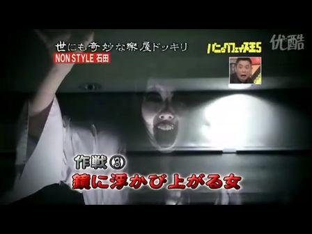 日本综艺扮鬼吓人暴笑
