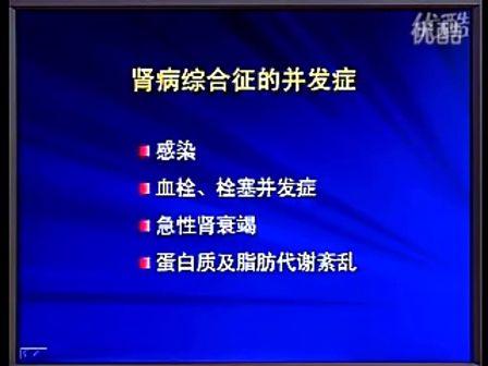 《西医内科学》(78讲)中国医科大学