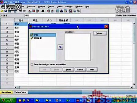spss视频教程_第4章  SPSS频数分析