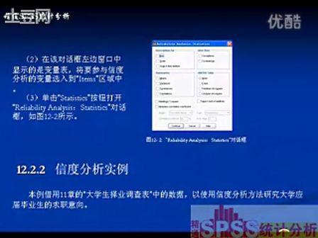 spss视频教程_第12章 SPSS信度分析