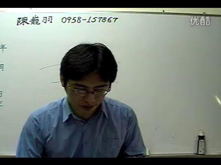 8陈龙羽-阳宅风水师资保证班