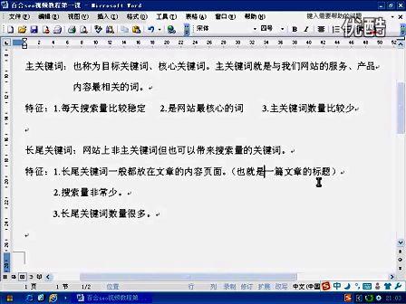 百合SEO视频教程第一课