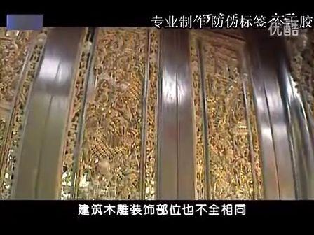 中国古建筑:004巧夺天工 木雕