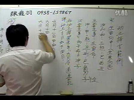 64陈龙羽-阳宅风水师资保证班