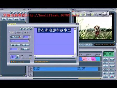 视频编辑软件 电影魔方4 制作字幕