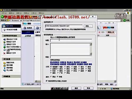 视频编辑软件 电影魔方8 上传视频作品