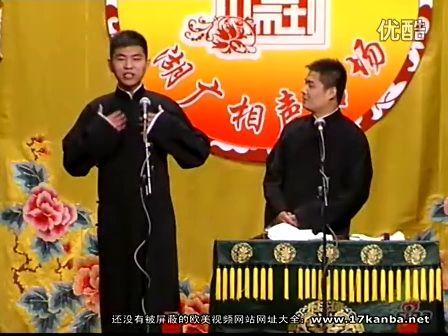 德云社2012最新相声