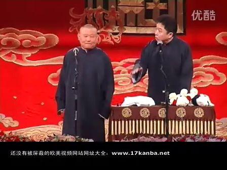 郭德纲于谦2012最新相声