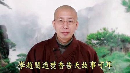 【太上感應篇彙編 】2012.12.27 定弘法師啟講