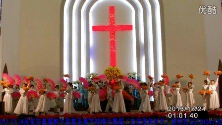 2013.12.24灵宝市基督教两会天恩堂圣诞节(市区23个片演出)