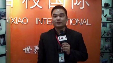 百校国际2014年会总结