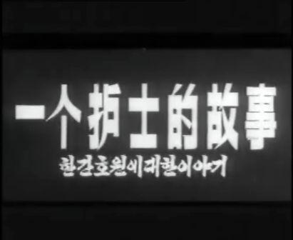 〖朝鲜、韩国〗电影