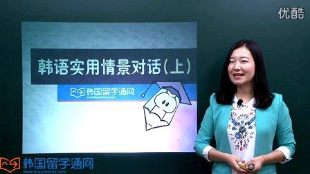 韩语实用情景对话(上)