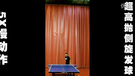 《湿父教球》乒乓球教学视频_乒乓球视频教程_发球视频