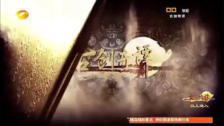 电视剧【古剑奇谭】52集全