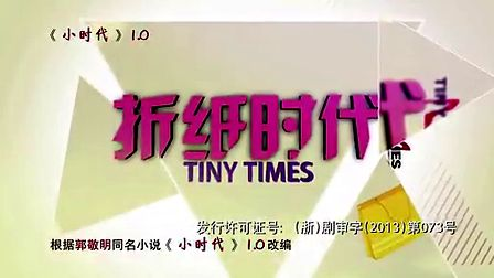 电视剧【小时代】30集全