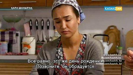 哈萨克电视剧 Hara xangerah Қара шаңырақ