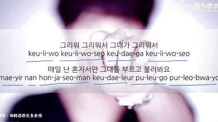 韩国歌曲歌词韩语教学