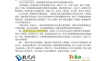李炎恢ThinkPHP专题视频教程