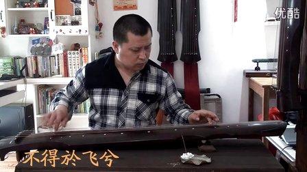 清心居主人古琴专辑