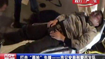 佛山市公安局打击街面犯罪专业队…拍摄:黄富昌 制作:黄富昌