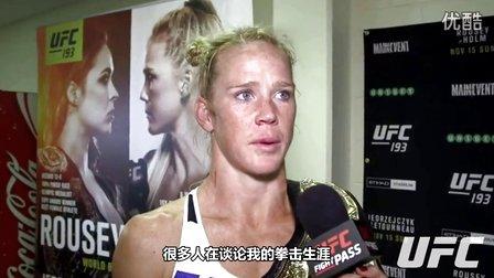 UFC193霍尔姆赛后采访