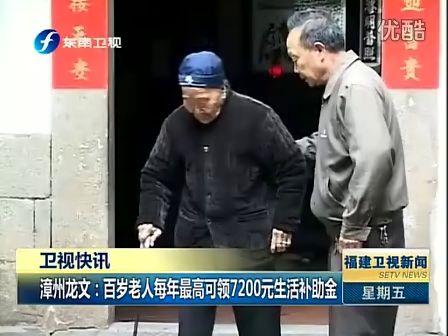 漳州龙文:百岁老人每年最高可领7200元生活补助金 120406 福建卫视新闻