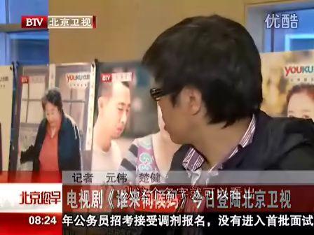 电视剧《谁来伺候妈》今日登陆北京卫视